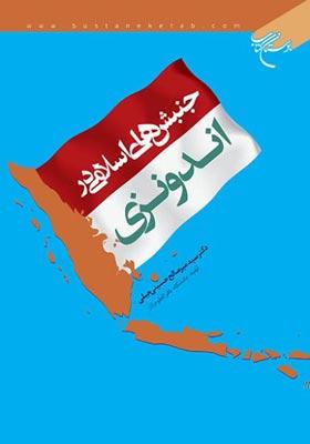جنبش های اسلامی در اندونزی