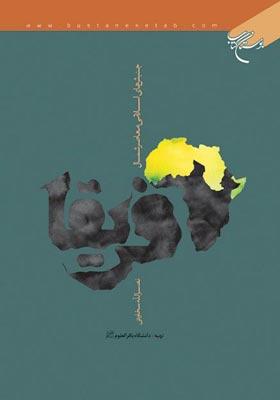 جنبش های اسلامی معاصر شمال آفریقا