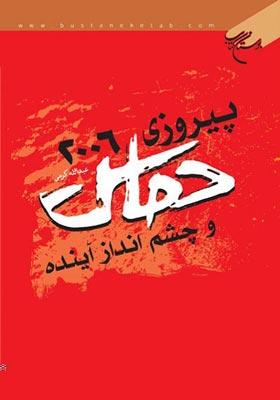 پیروزی 2006 حماس و چشم انداز آینده