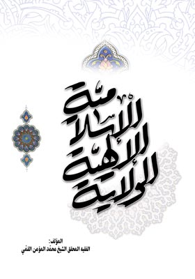 الولایه الالهیه الاسلامیه