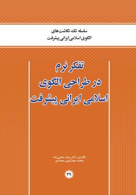 تفکر نرم در طراحی الگوی اسلامی ایرانی پیشرفت