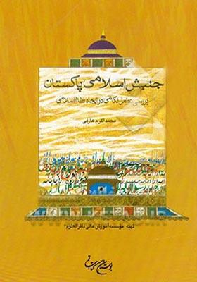 جنبش اسلامی پاکستان