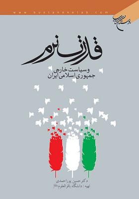 قدرت نرم و سیاست خارجی جمهوری اسلامی ایران