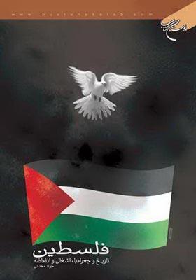 فلسطین (تاریخ و جغرافیا، اشغال و انتفاضه)