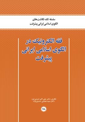 فقه الکترونیک در الگوی اسلامی ایران پیشرفت