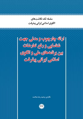ارائه چارچوب و مدلی جهت شناسایی و رع تعارضات بین برنامه های ملی و الگوی اسلامی ایرانی پیشرفت