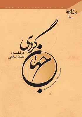 جهانگردی در فقه و تمدن اسلامی