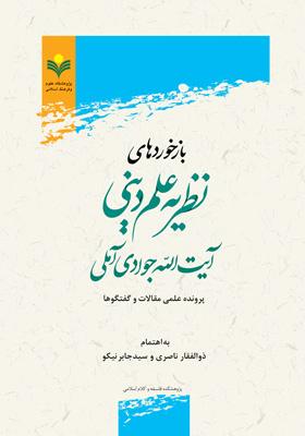 بازخوردهای نظریه علم دینی آیت الله جوادی آملی (پرونده علمی مقالات و گفت وگو ها)