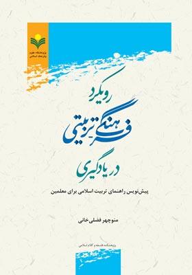 رویکرد فرهنگی_تربیتی در یادگیری (پیش نویس راهنمای تربیت اسلامی برای معلمین)