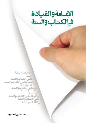 الامامه و القیاده فی الکتاب و السنه