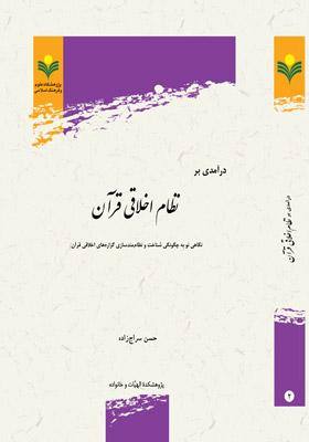نظام اخلاقی قرآن