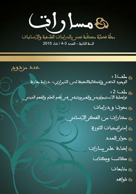 مسارات العدد 3 و 4 (مجله فصلیه متخصصه تعنی بالدراسات الفلسفیه والانسانیات)