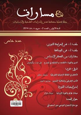 مسارات العدد 2 (مجله فصلیه متخصصه تعنی بالدراسات الفلسفیه والانسانیات)