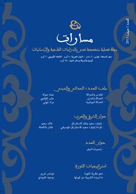 مسارات العدد 1 (مجله فصلیه متخصصه تعنی بالدراسات الفلسفیه والانسانیات)