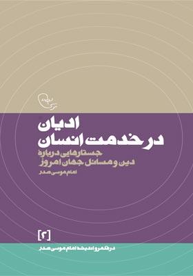 ادیان در خدمت انسان(در قلمرو اندیشه امام موسی صدر 2) جستارهایی درباره دین و مسائل جهان امروز