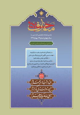 پژوهش نامه معارف حسینی، فصلنامه علمی تخصصی- شماره 13 - بهار 1398