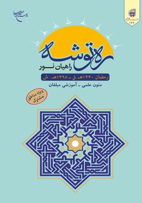 ره توشه رمضان 1398 (ویژه مناطق مشترک)