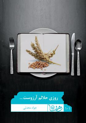 رهنما 101:روزی حلالم آرزوست