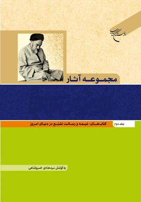 مجموعه آثار علامه سیدمحمدحسین طباطبائی 2