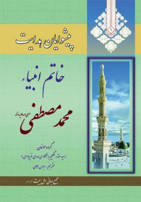 پیشوایان هدایت 1 حضرت محمد مصطفی(صلی الله علیه وآله)