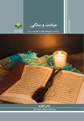 عبادت و بندگی براساس آموزه های قرآن و اهل بیت(ع)