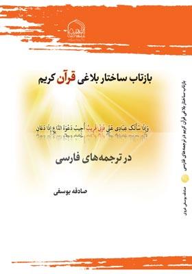 بازتاب ساختار بلاغی قرآن کریم در ترجمه های فارسی