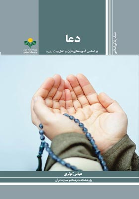 دعا بر اساس آموزه های قرآن و اهل بیت علیهم السلام