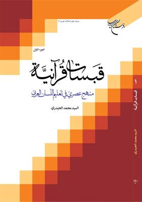قبسات قرآنیه جلد1