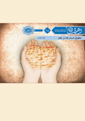 رهنما 75: حقوق انسان ها برهم