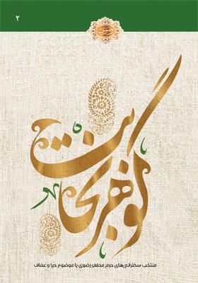 گوهر نجابت، منتخب سخنرانی های حرم مطهر رضوی با موضوع حیا و عفاف