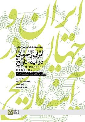 چکیده مقالات همایش بین المللی ایران و جهان در آینه تاریخ