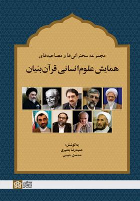مجموعه مقالات همایش علوم انسانی قرآن بنیان(چیستی، چرایی و چگونگی)