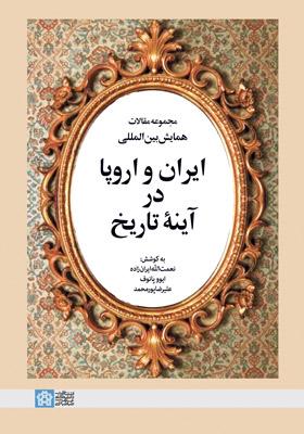 مجموعه مقالات همایش بین المللی ایران و اروپا در آینه تاریخ