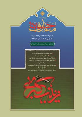 پژوهش نامه معارف حسینی، فصلنامه علمی تخصصی شماره 14 تابستان 1398