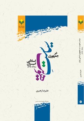 سیاست هویت در جمهوری اسلامی ایران (1368 ـ 1392)