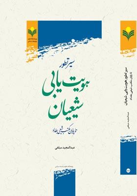 سیر تطور هویت یابی شیعیان تا پایان مدرسه شیعی بغداد
