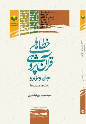 خطاهای قرآن پژوهی جان ونز برو: ریشه ها و پیامدها