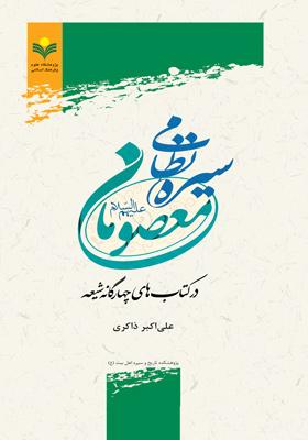 سیره نظامی معصومان علیهمالسلام در کتابهای چهارگانه شیعه