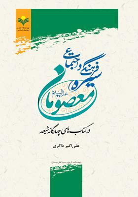 سیره فرهنگی و اجتماعی معصومان علیهمالسلام در کتابهای چهارگانه شیعه
