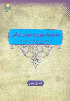 مدرنیزاسیون و جهان ایرانی ( تبیین تغییر تلقی افراد از چیستی خرافه ها)