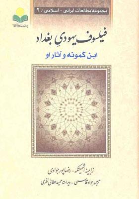 فیلسوف یهودی بغداد