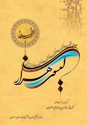 گیسوی هزار لیله القدر ( مجموعه شعر شاعران حوزوی)