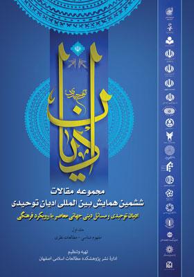 مجموعه مقالات ششمین همایش بین المللی ادیان توحیدی جلد اول مفهوم شناسی - مطالعات نظری ( ادیان توحیدی و مسائل دینی جهان معاصر با رویکرد فرهنگی)