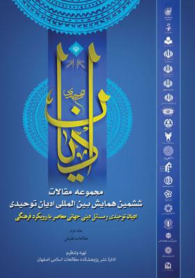 مجموعه مقالات ششمین همایش بین المللی ادیان توحیدی جلد دوم مطالعات تطبیقی ( ادیان توحیدی و مسائل دینی جهان معاصر با رویکرد فرهنگی)