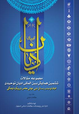 مجموعه مقالات ششمین همایش بین المللی ادیان توحیدی جلد سوم مطالعات حقوقی( ادیان توحیدی و مسائل دینی جهان معاصر با رویکرد فرهنگی)
