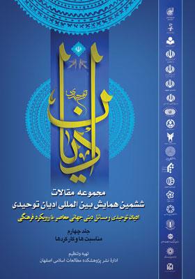 مجموعه مقالات ششمین همایش بین المللی ادیان توحیدی جلد چهارم مناسبت ها و کارکرد ها ( ادیان توحیدی و مسائل دینی جهان معاصر با رویکرد فرهنگی)