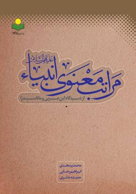 مراتب معنوی انبیا از دیدگاه ابن عربی و ملاصدرا