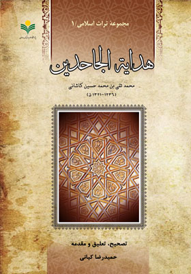 هدایه الجاحدین (محمد تقی بن محمد حسین کاشانی)