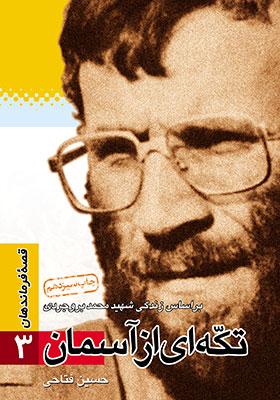تکیه ای از آسمان (بر اساس زندگی شهید محمد بروجردی)