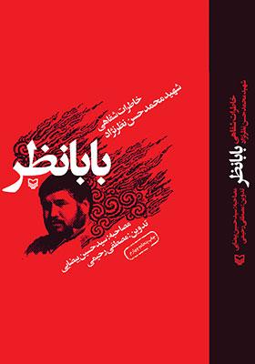 بابا نظر (خاطرات شفاهی شهید محمدحسن نظرنژاد)